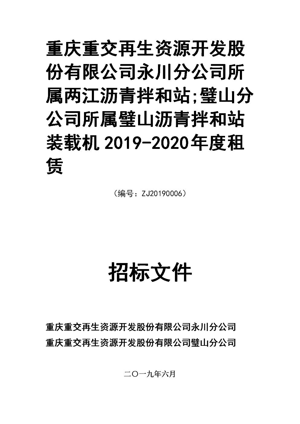 重庆重交再生资源开发股份有限公司永川分公-2020年租赁.DOC