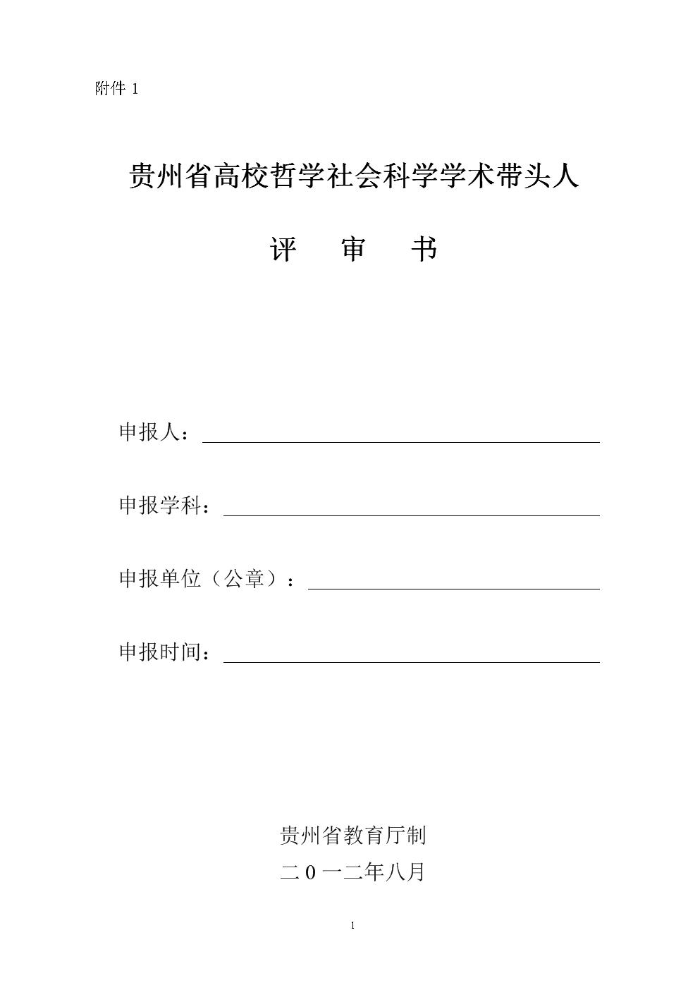 贵州高校哲学社会科学学术带头人.DOC