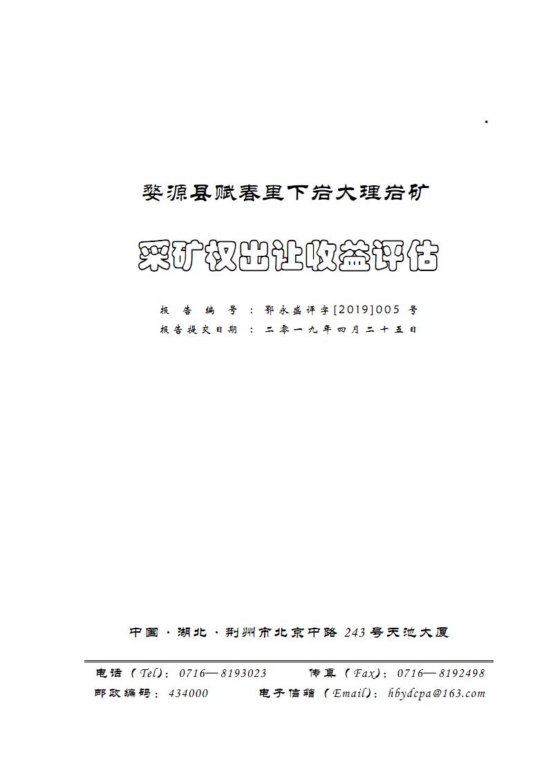 采矿权出让收益评价.PDF