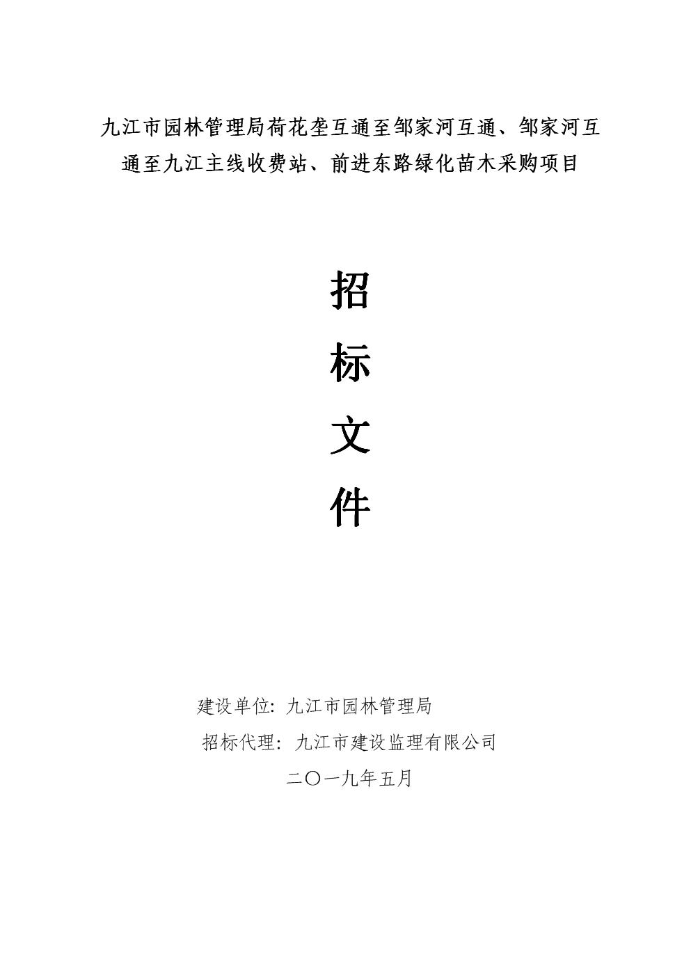 邹家河互通至九江主线收费站前进东路绿化苗木采购项目.DOC