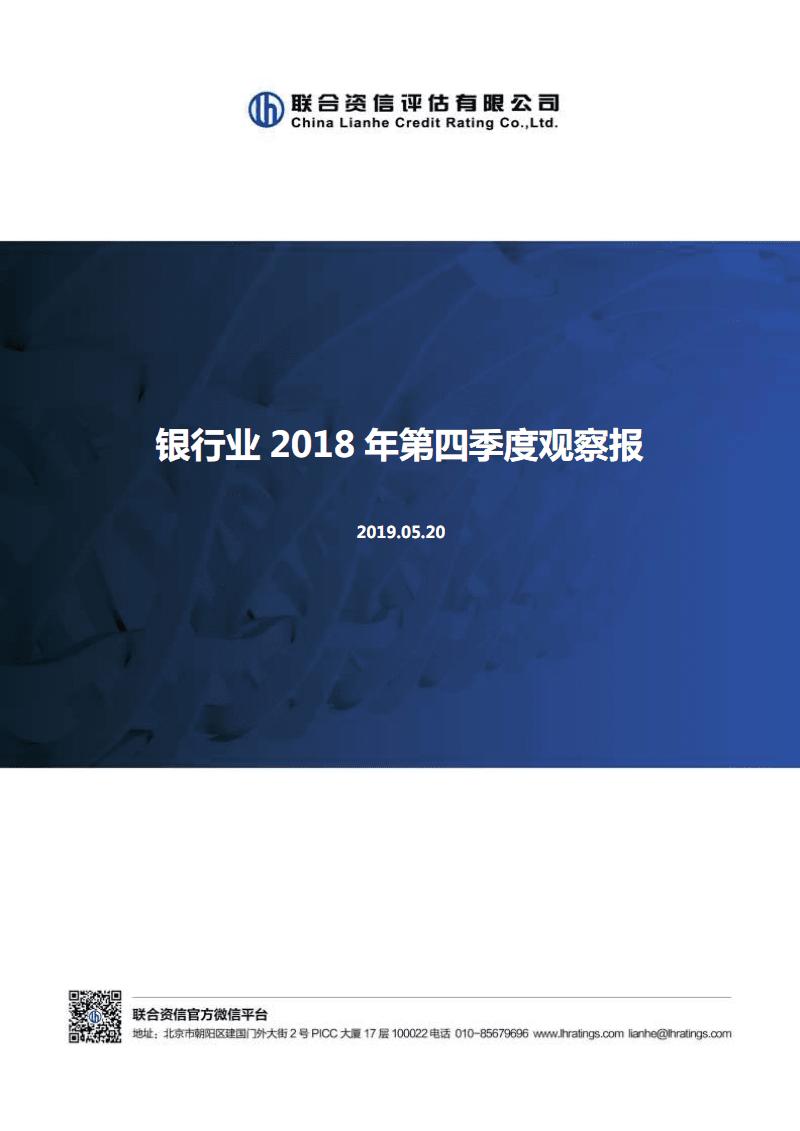银行业2018年第四季度观察报.PDF