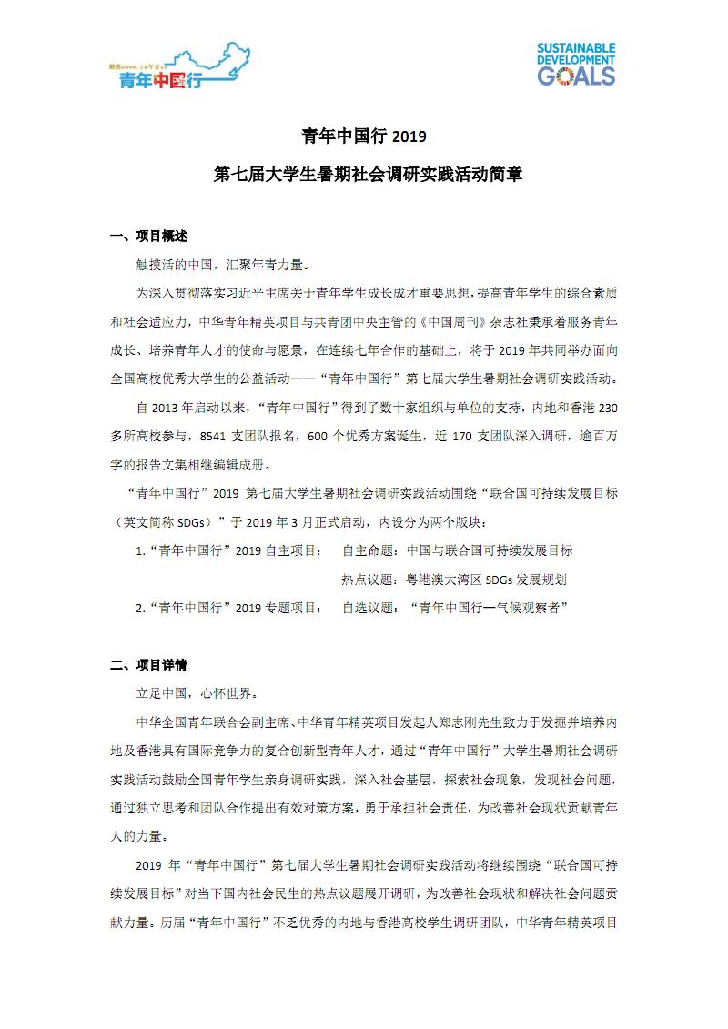 青中国行2019第七届大学生暑期社会调研实践活动简章.PDF