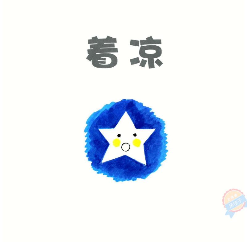 着凉(儿童英语绘本).pdf
