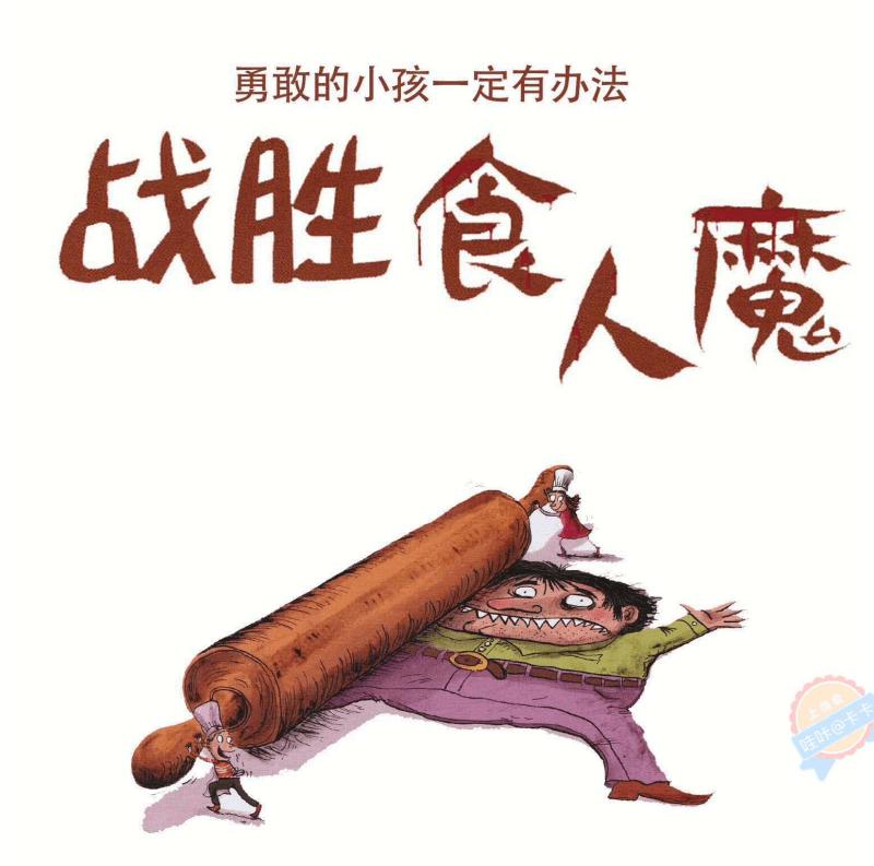 战胜食人魔(儿童英语绘本).pdf