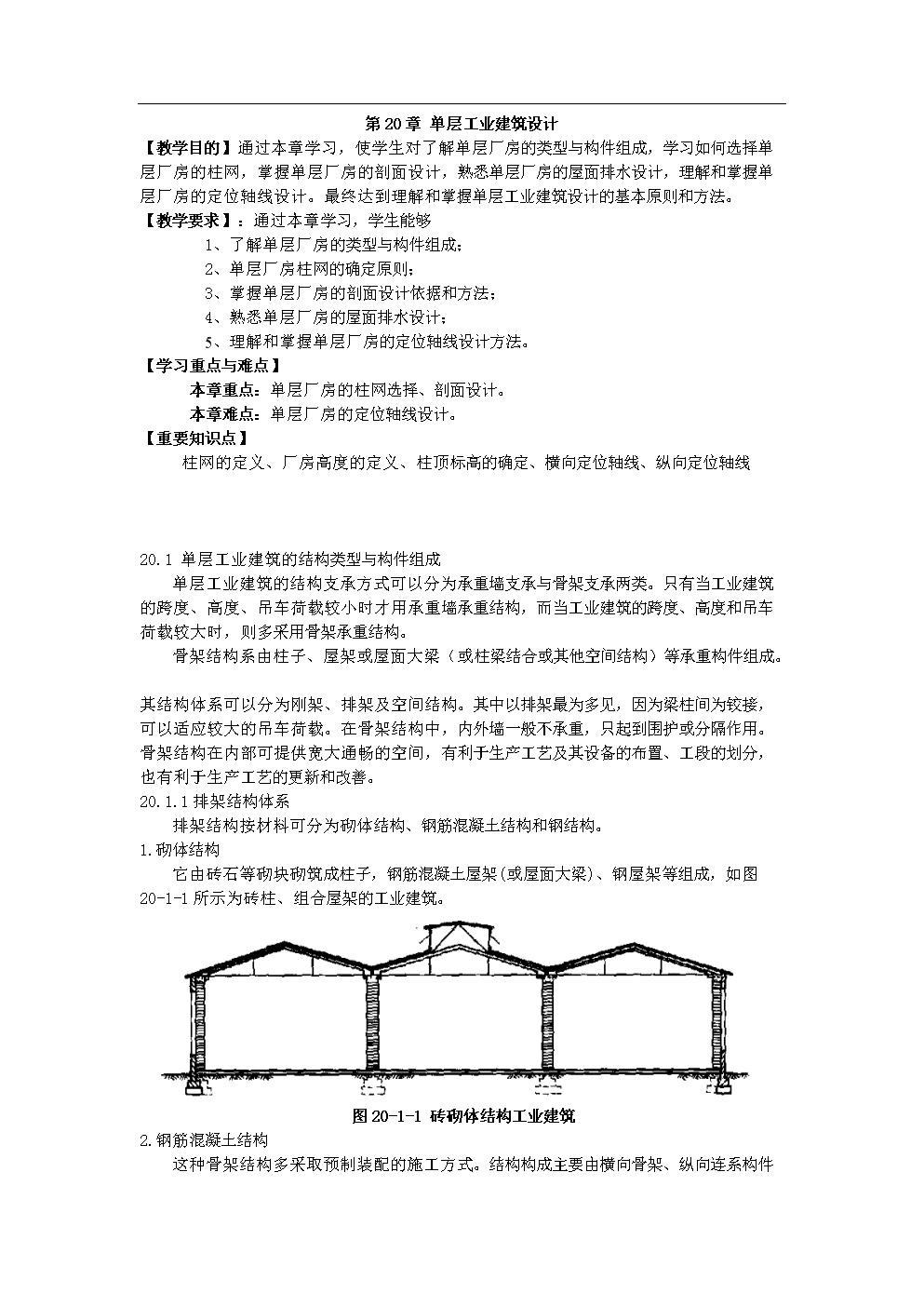 第20章-单层工业建筑设计.doc