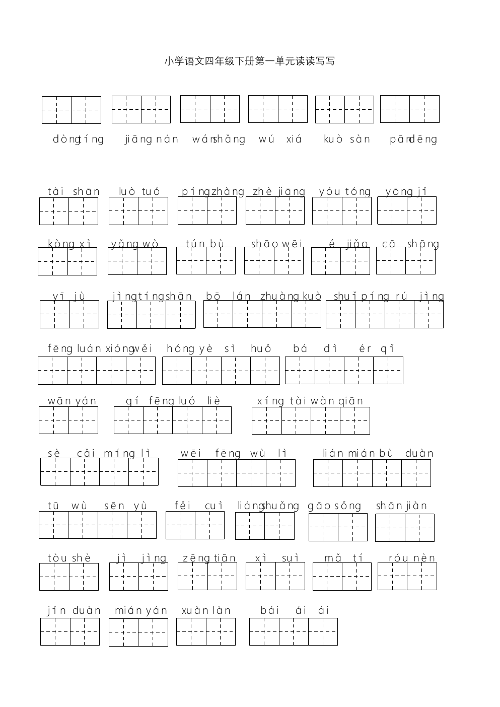 人教版四年级下册语文复习第1-8单元.docx