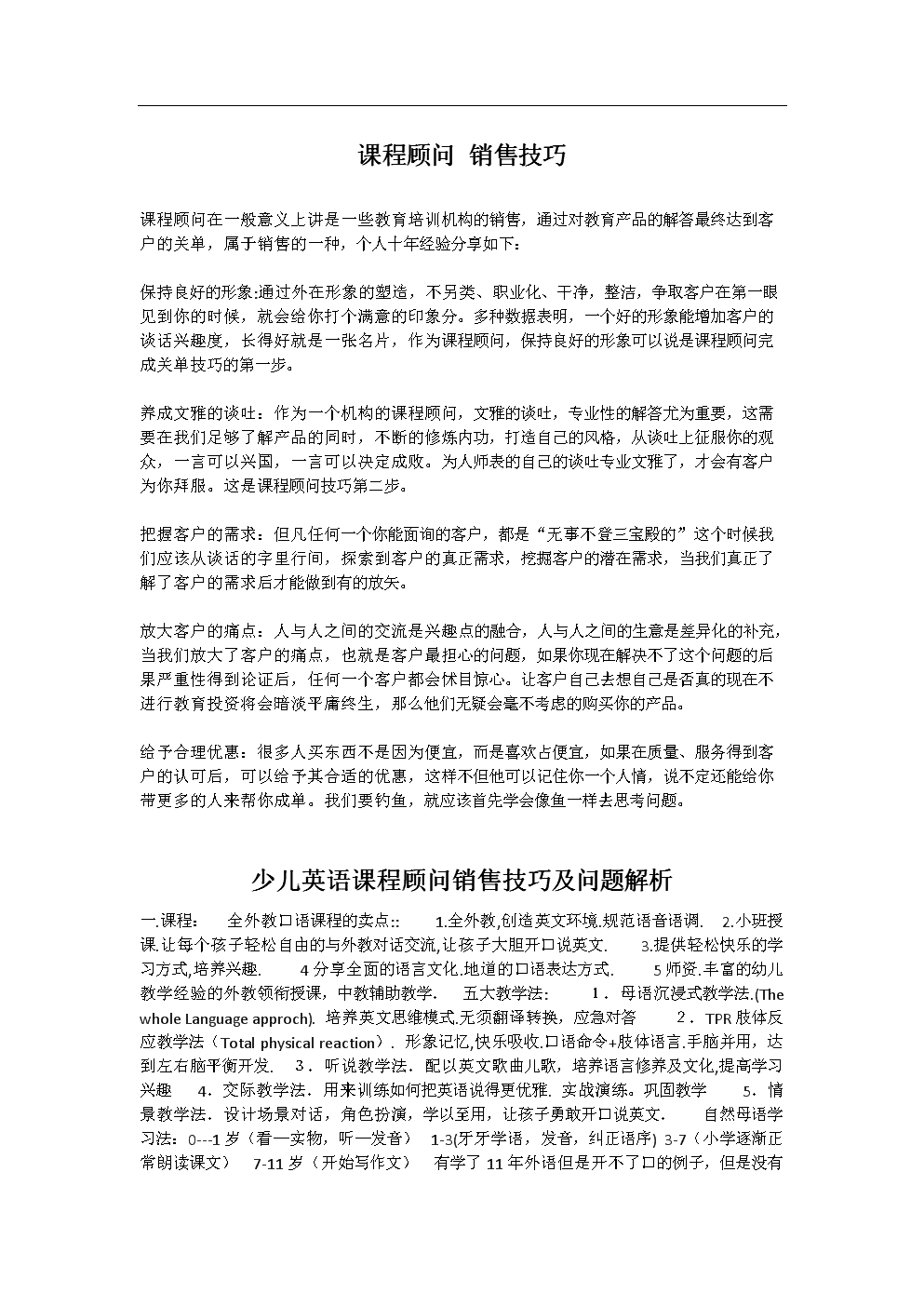 课程顾问-销售技巧.docx