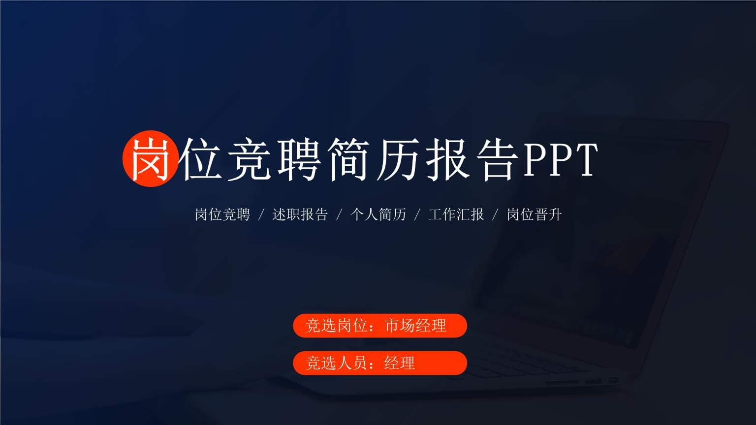 蓝色渐变大气岗位竞聘简历模板.pptx