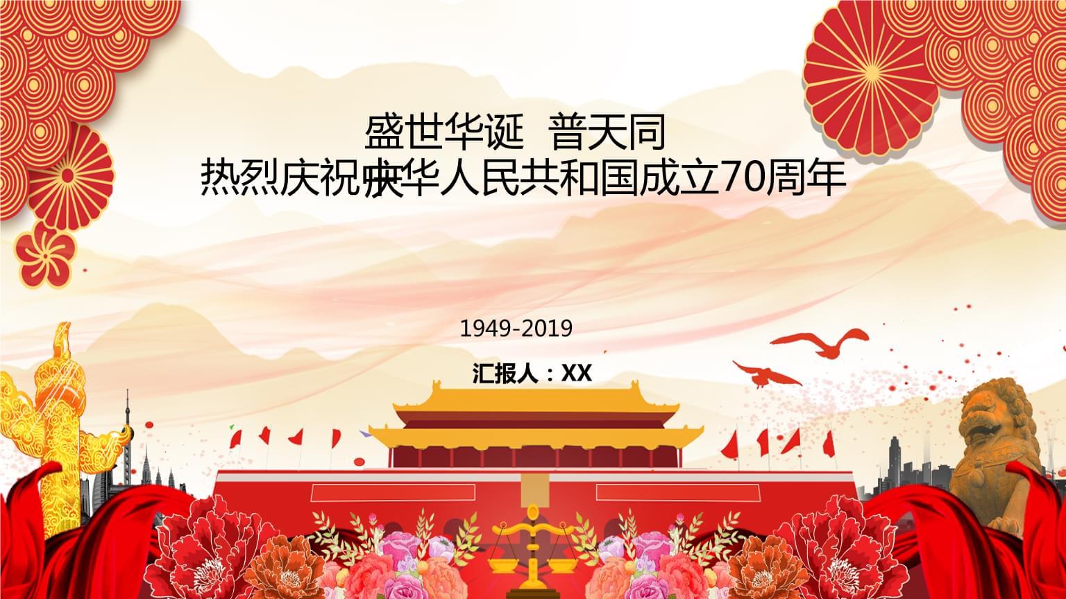 国庆节庆祝建国70周年模板.pptx