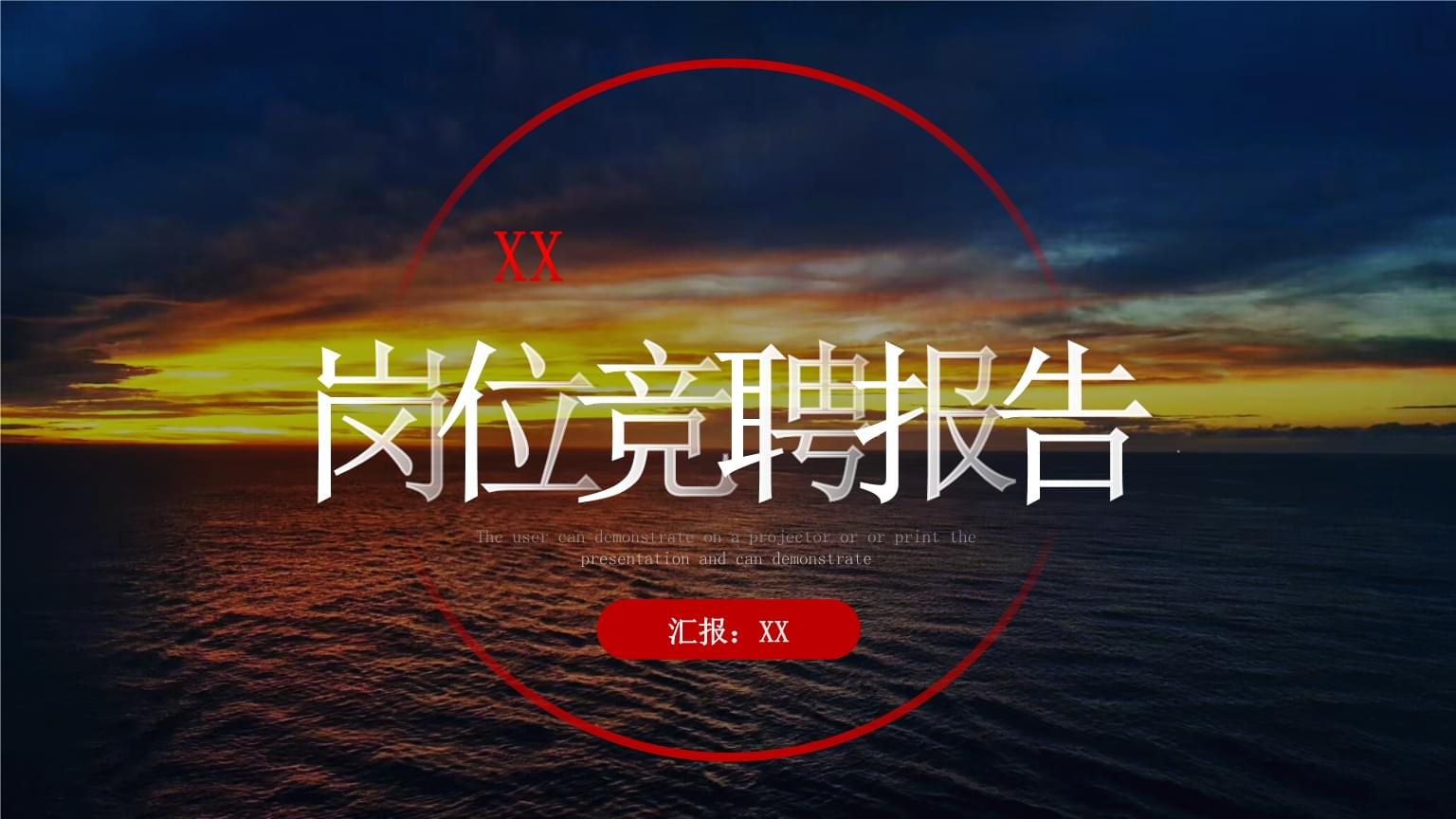 稳重岗位竞聘报告模板.pptx