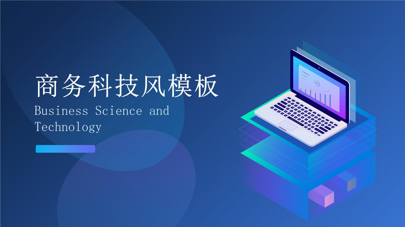 蓝紫色商务科技工作汇报通用模板.pptx