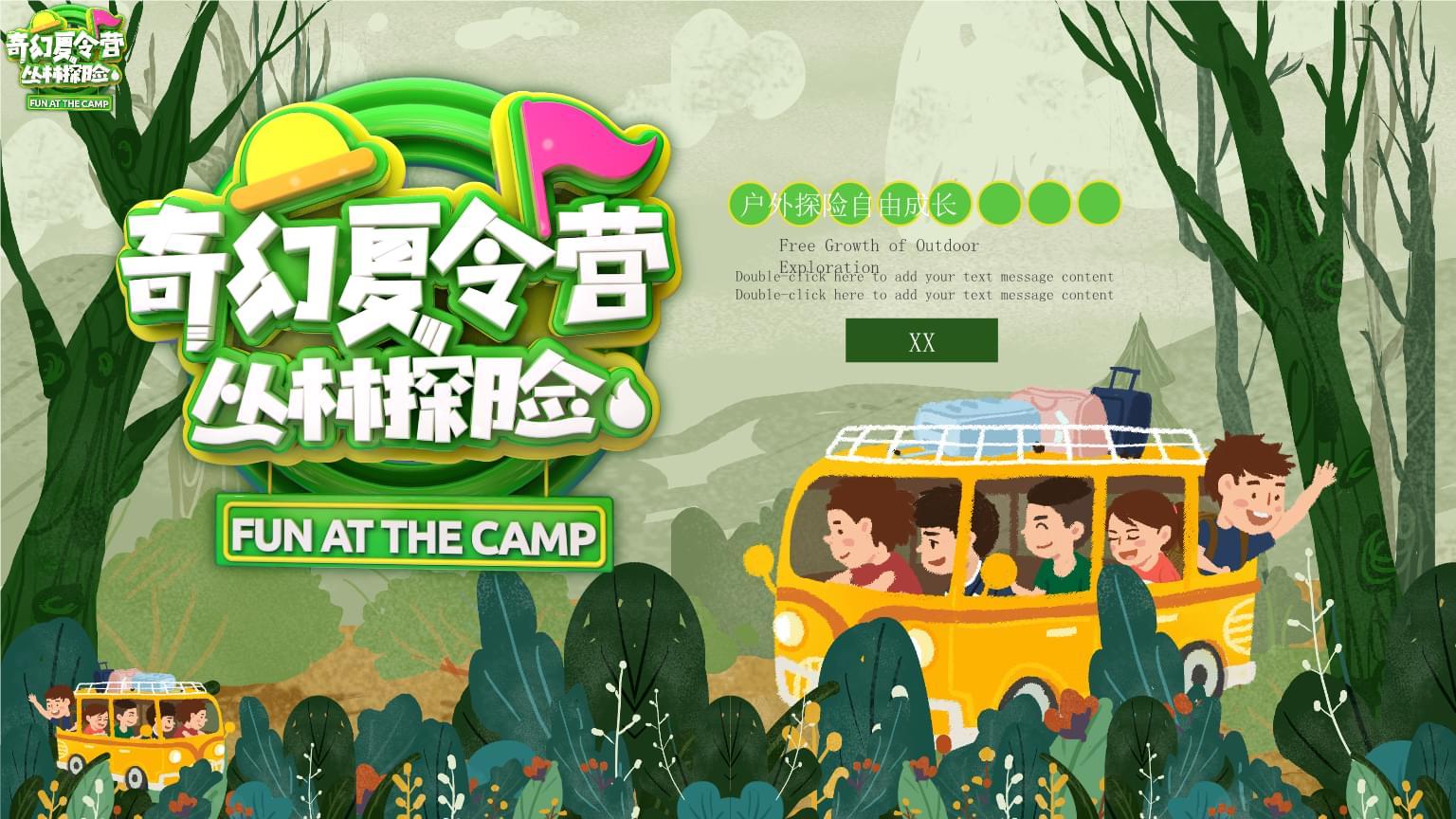 绿色卡通夏令营主题活动策划模板.pptx