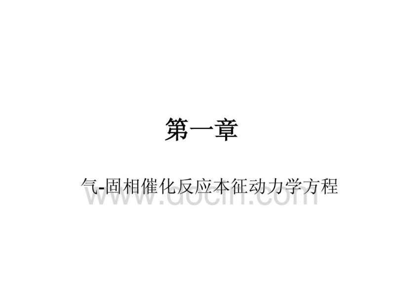 化学反应工程课件(朱炳辰-第四版)uite1.pdf