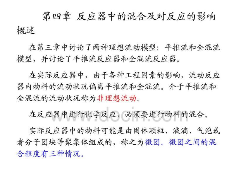 化学反应工程课件(朱炳辰-第四版)unit-4.pdf