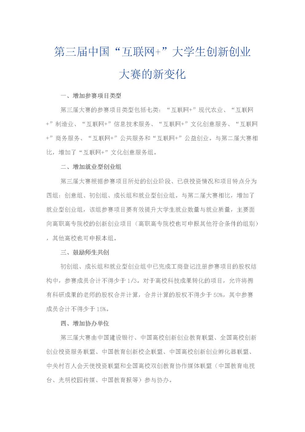"""(热点问题)第三届中国""""互联网+""""大学生创新创业大赛的新变化.docx"""