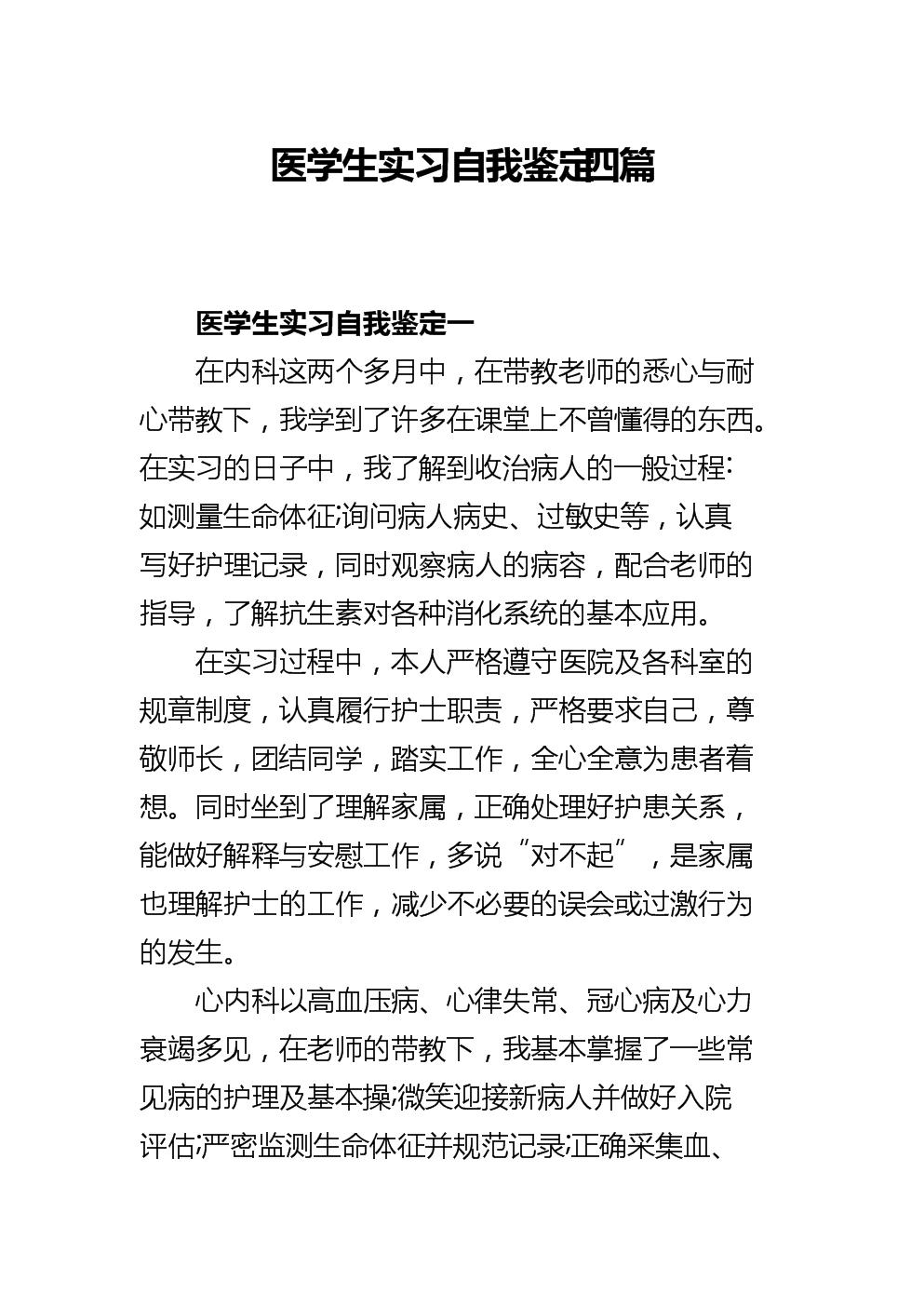 医学生实习自我鉴定四篇.docx