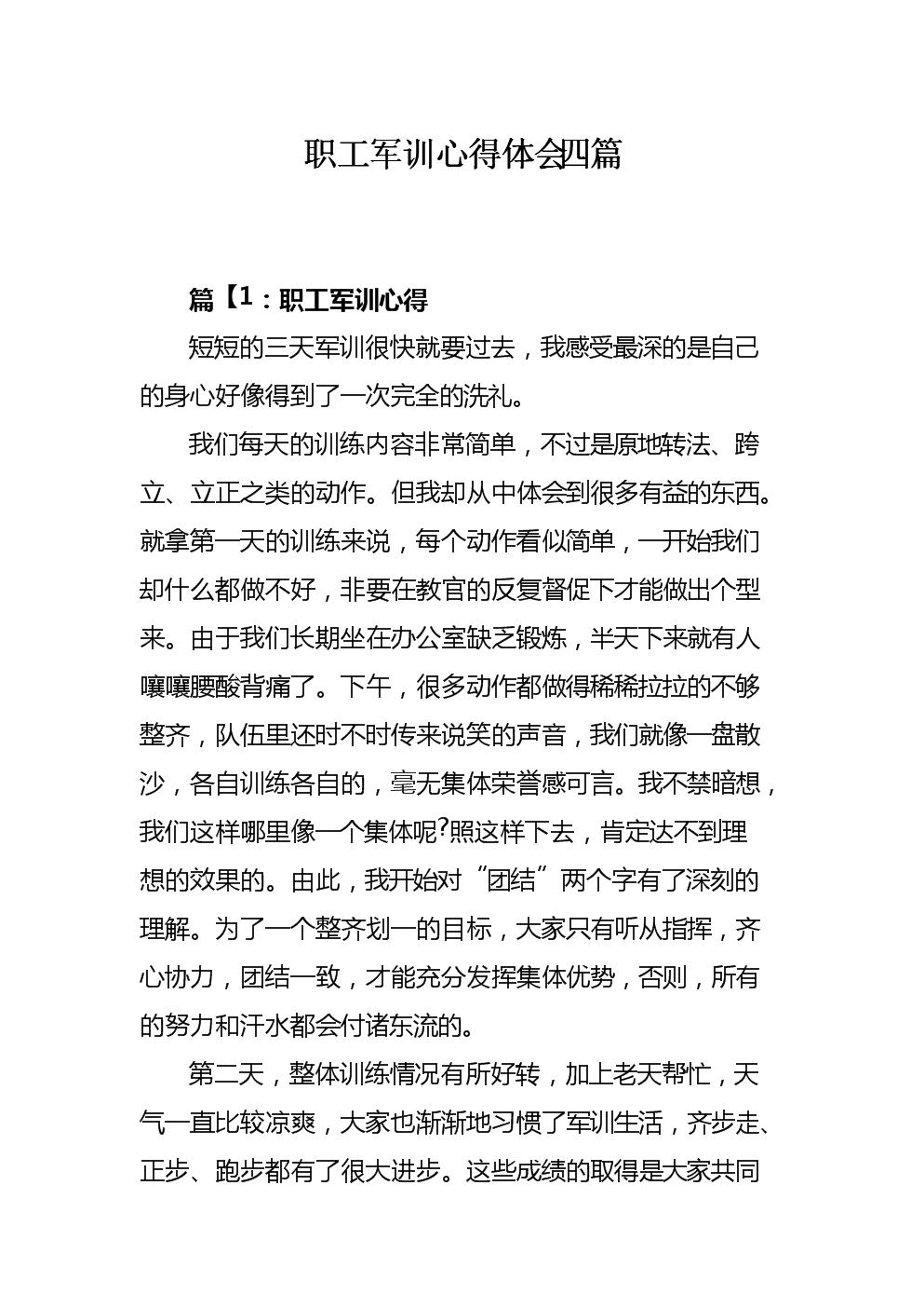 职工军训心得体会四篇.docx