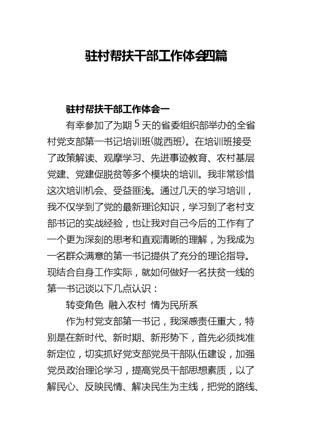 驻村帮扶干部工作体会四篇.docx