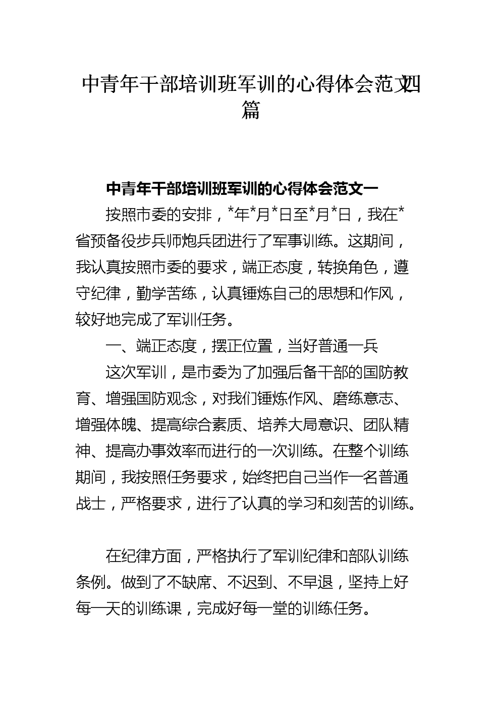 中青年干部培训班军训的心得体会范文四篇.docx