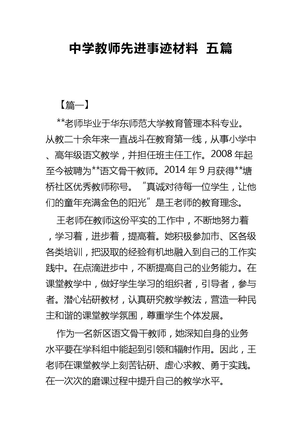 中学教师先进事迹材料五篇.docx
