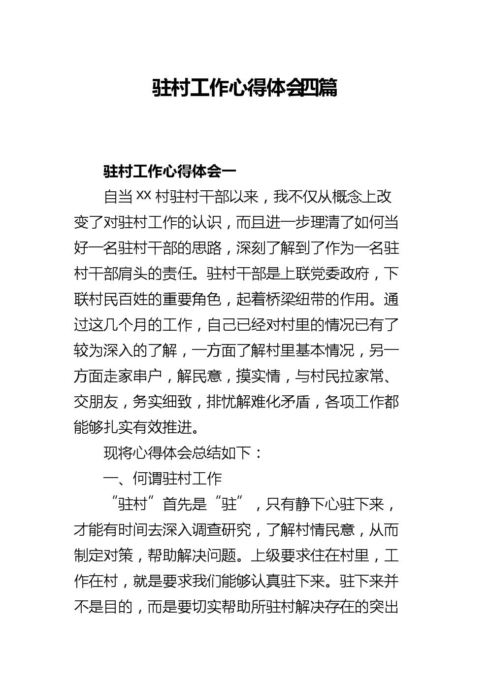 驻村工作心得体会四篇.docx