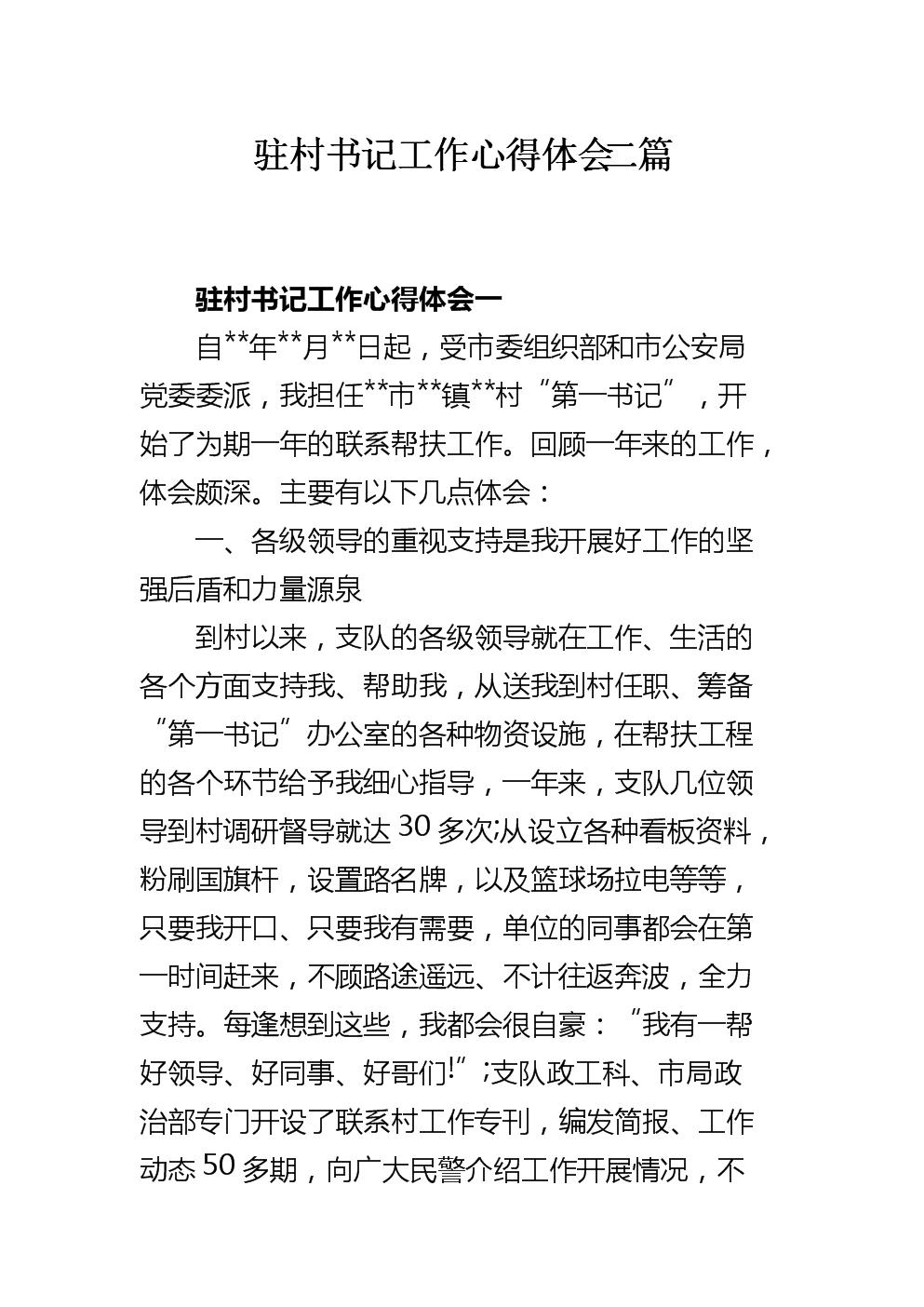 驻村书记工作心得体会二篇.docx