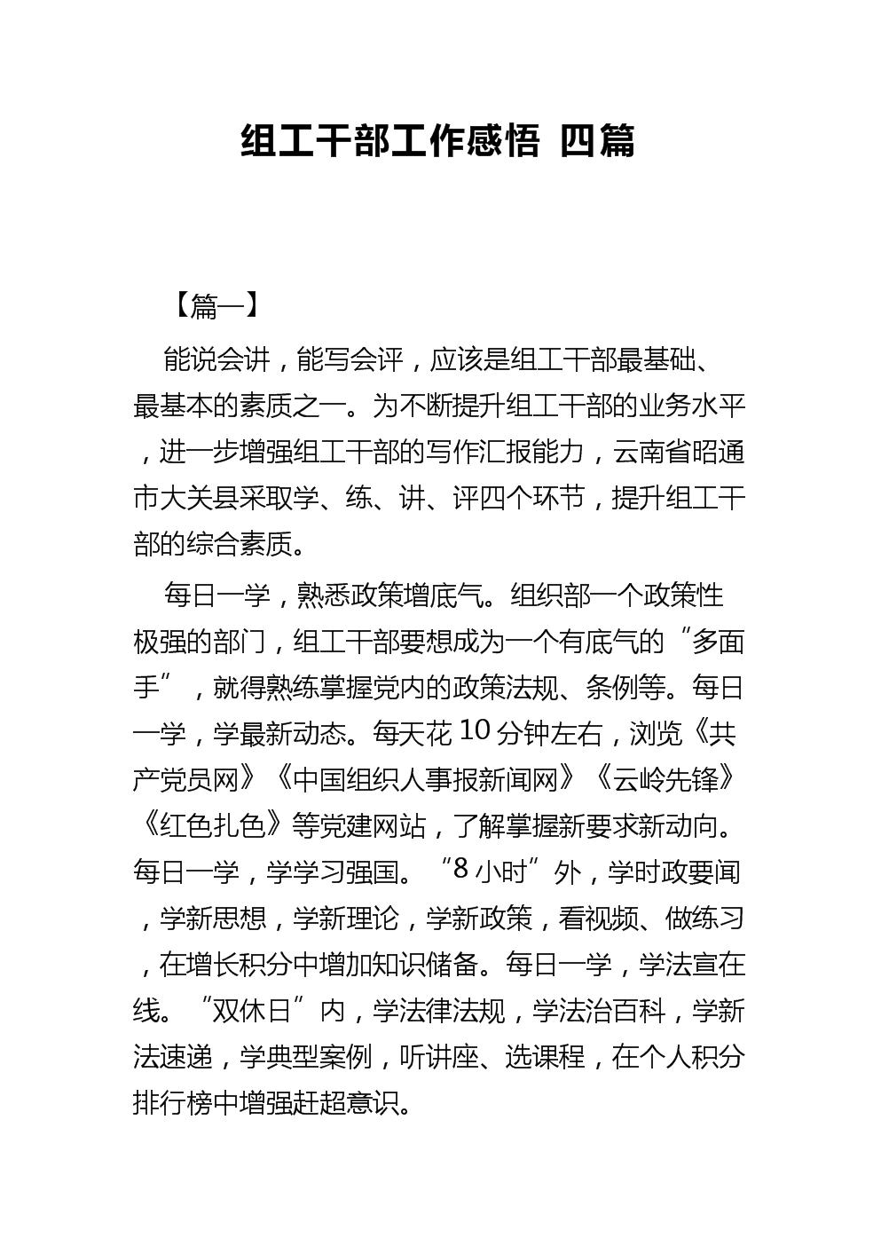 组工干部工作感悟四篇.docx