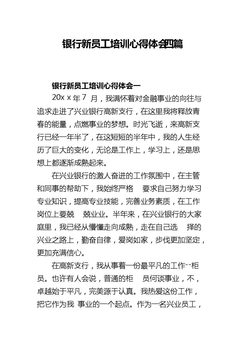 银行新员工培训心得体会四篇.docx