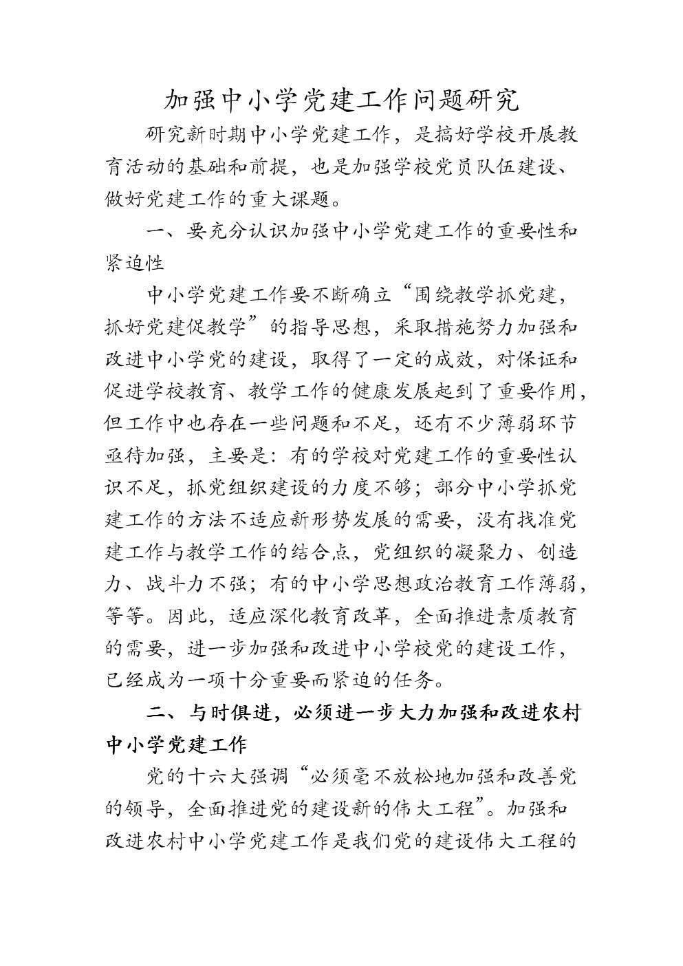 加强中小学党建工的作问题研究.doc
