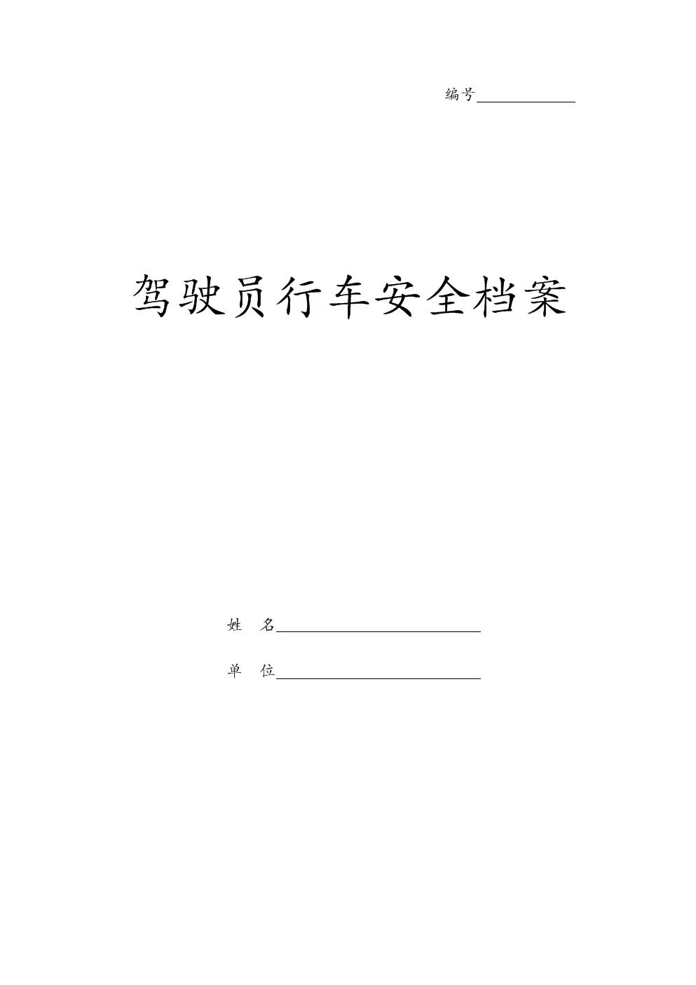 驾驶员安全信息的档案表.doc