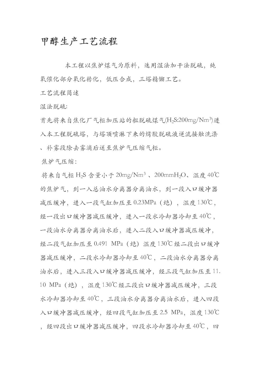 甲醇生产工艺流程.doc