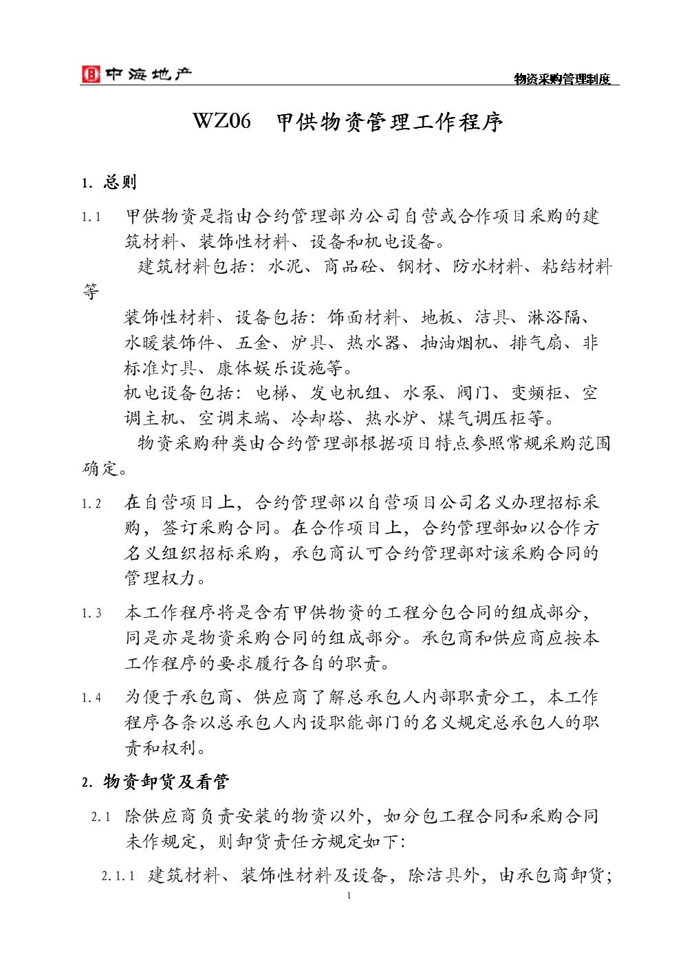 甲供物资管理工作程序中海地产物资采购管理制度.doc