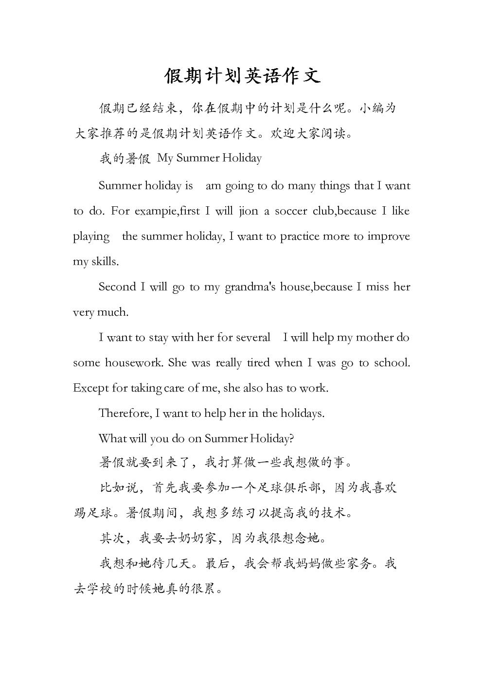 假期计划英语作文.doc