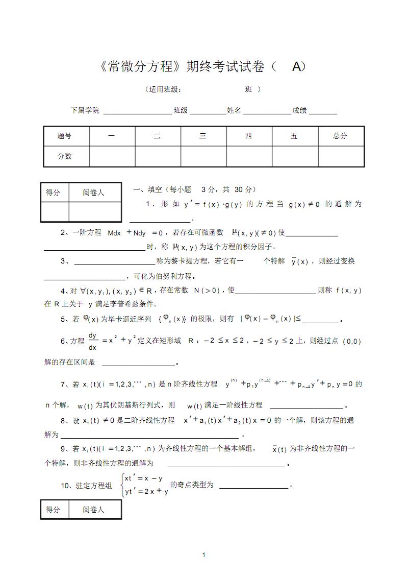 常微分期末考试试题和答案a.pdf