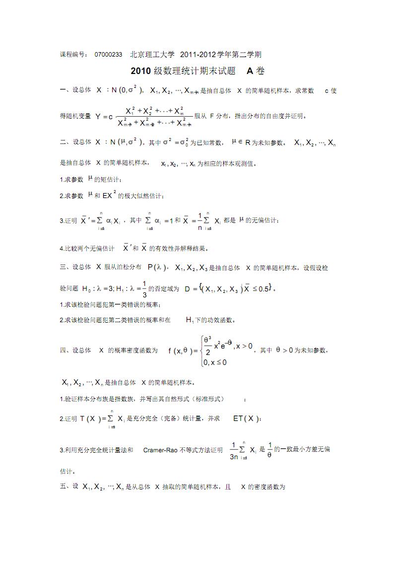 北京理工大学数学专业数理统计期末试题(07000233).pdf