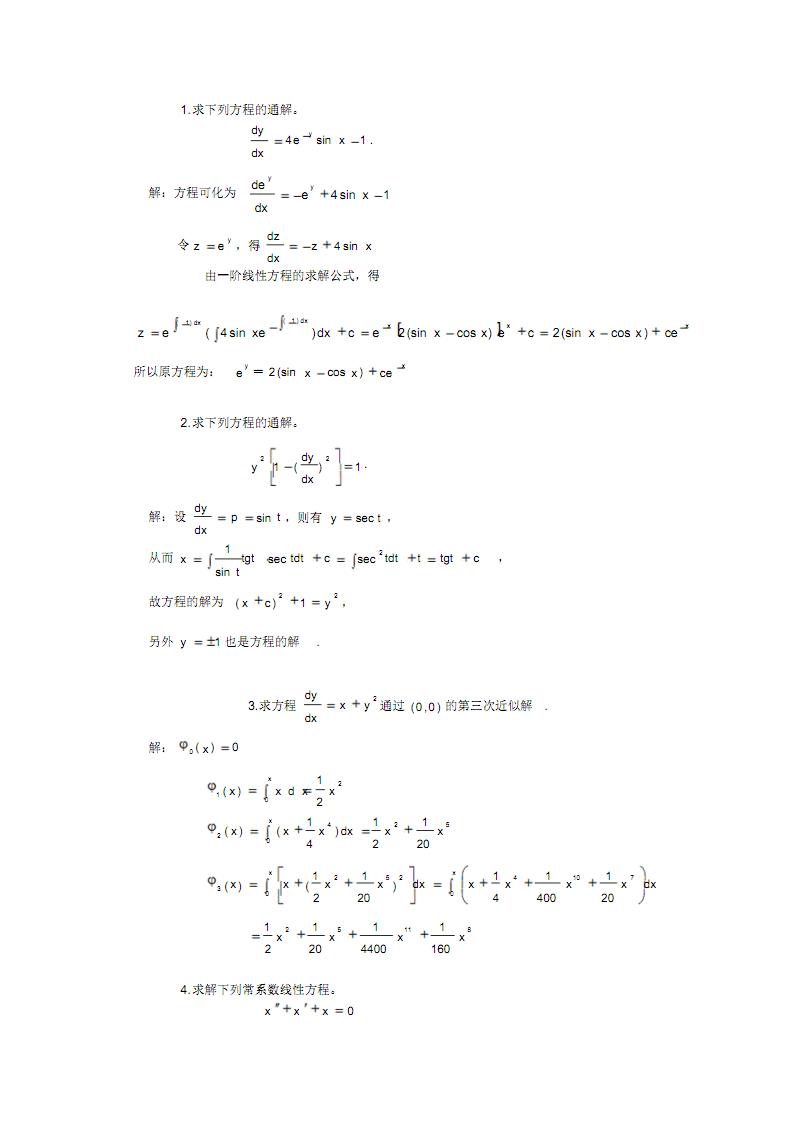 常微分方程期末复习.pdf