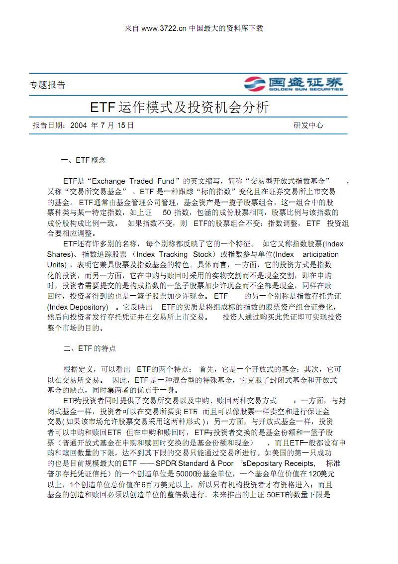 ETF运作模式及投资机会分析.pdf
