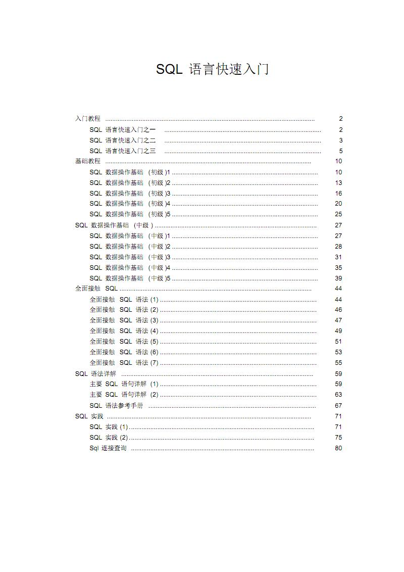 SQL非常全面的入门教程.pdf