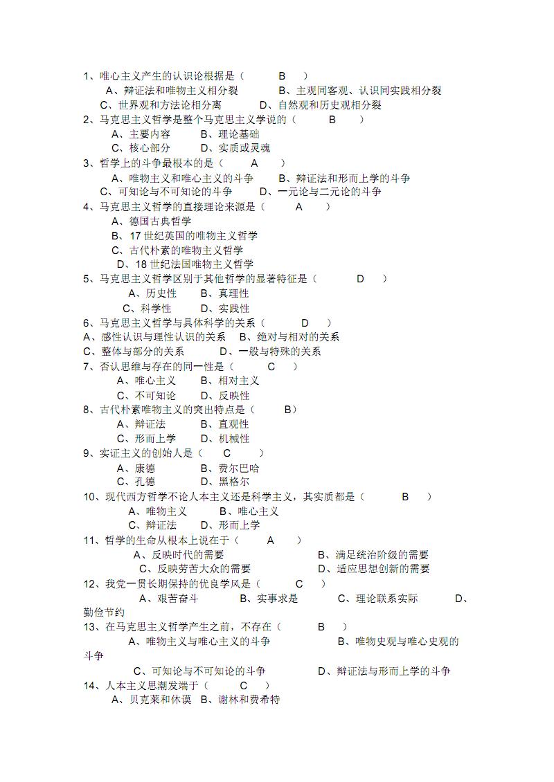 马原期末试卷马哲试卷+答案.pdf