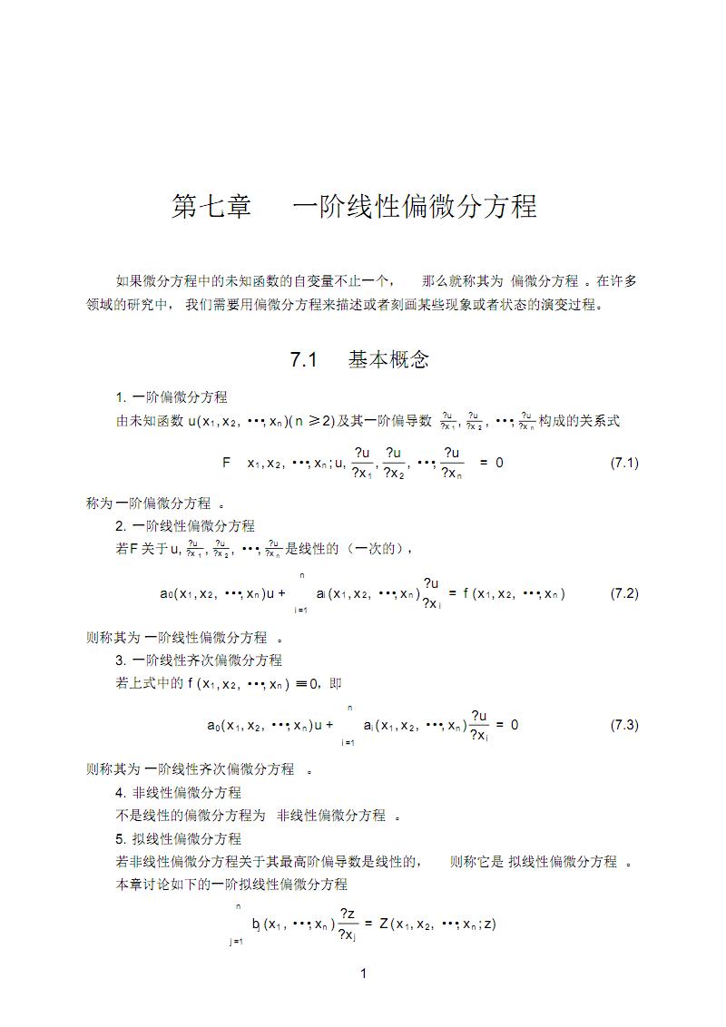 7.一阶线性偏微分方程.pdf