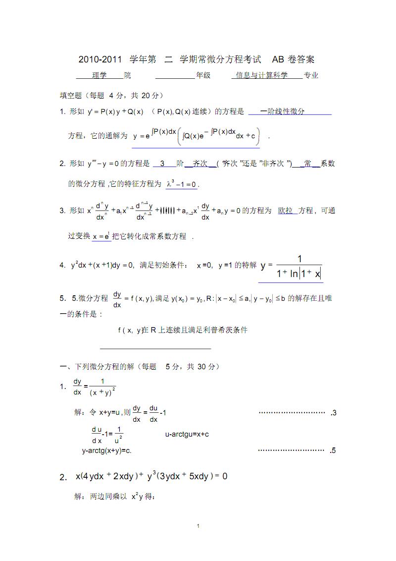 常微分方程试卷及答案.pdf
