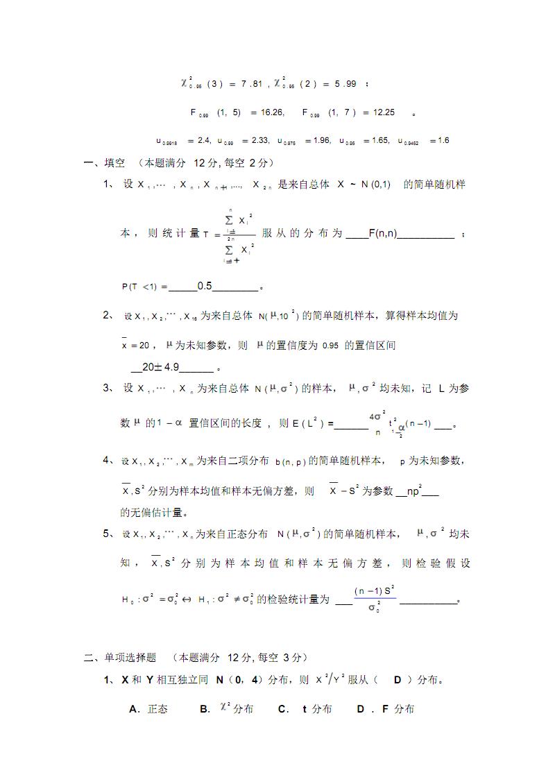 200#《数理统计》期末试题(A)评分与答案(仅供参考)(20190603220312).pdf