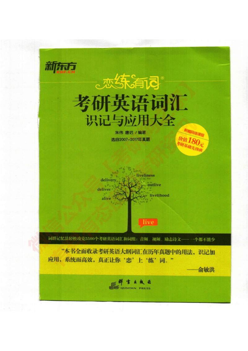 2018版恋练有词【 学姐18全年班更新群】.pdf