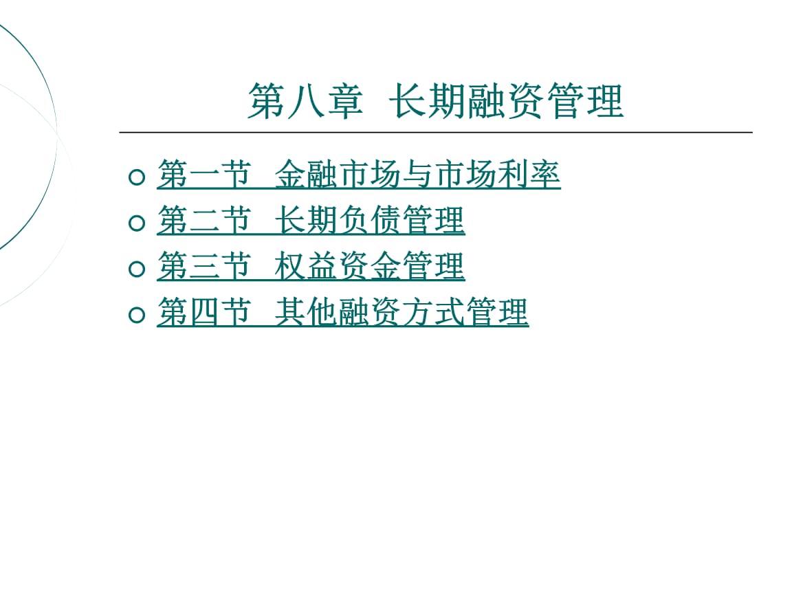 长期融资管理及其他融资方式.ppt