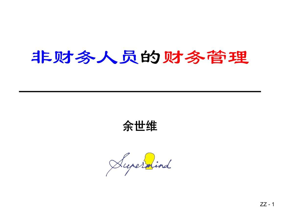 余世维-非财务人员的财务管理.ppt