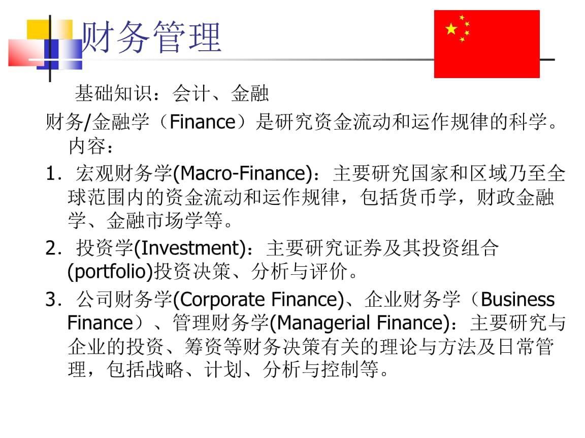 有关财务管理的基础知识.ppt