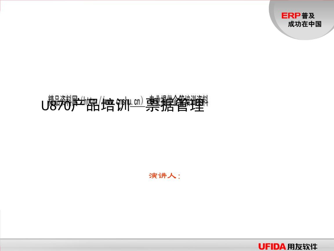 用友公司U870产品培训之票据管理.ppt