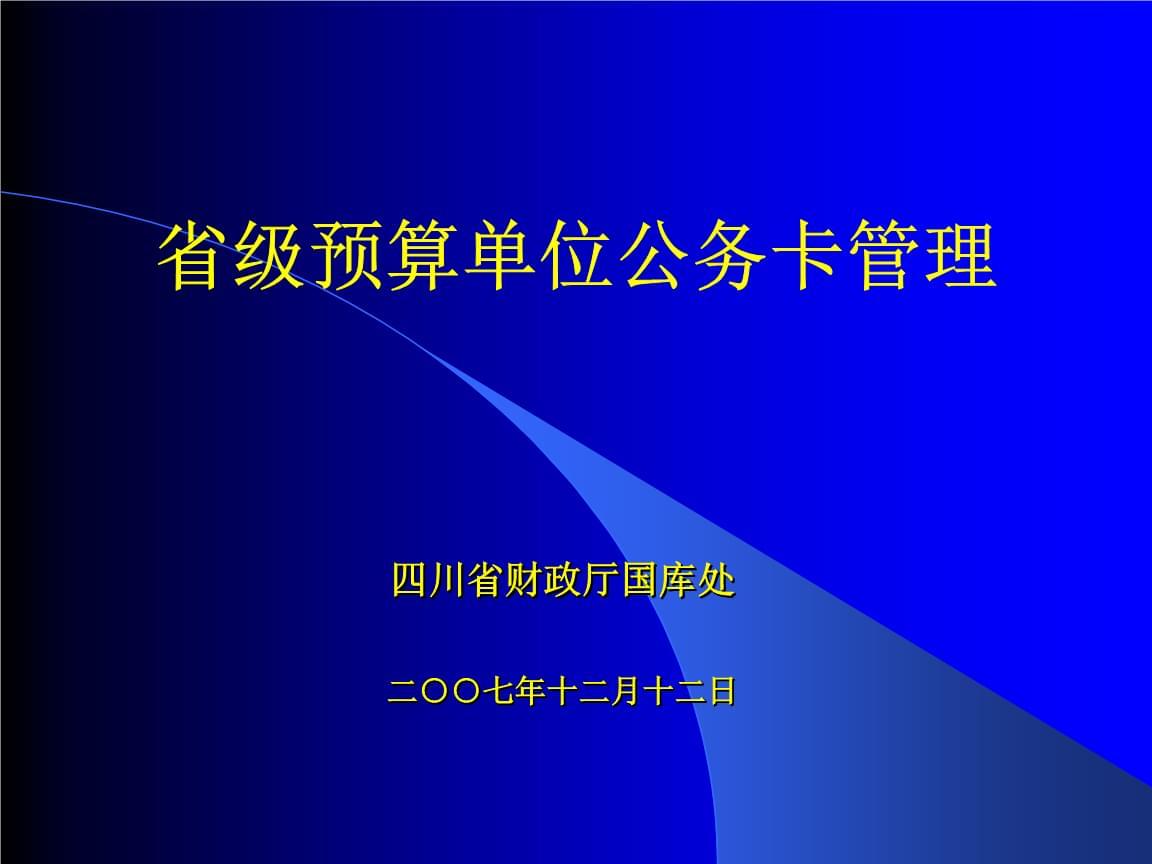 5qyn576O6Imy54mH5aSn5bGB6IKh_省級預算單位公務卡管理56.ppt