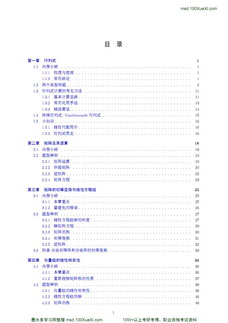 武汉大学__神复习资料_线性代数总结与复习.pdf