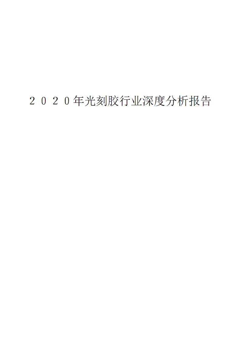 2020年光刻胶行业深度分析报告.pdf